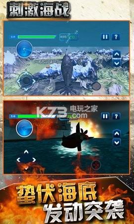 刺激海戰 v1.0 游戲下載 截圖