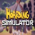 囤积模拟器 v1.0 游戏