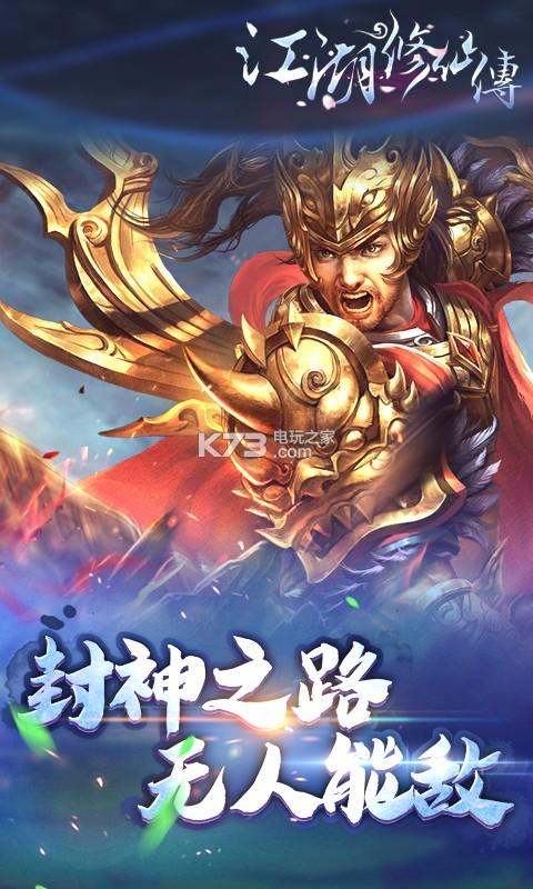 江湖修仙傳 v0.0.1 變態版下載 截圖
