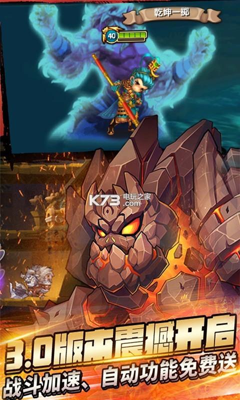 霸氣英雄 v1.0 游戲下載 截圖