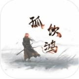 孤饮鸿 v1.0 安卓版下载