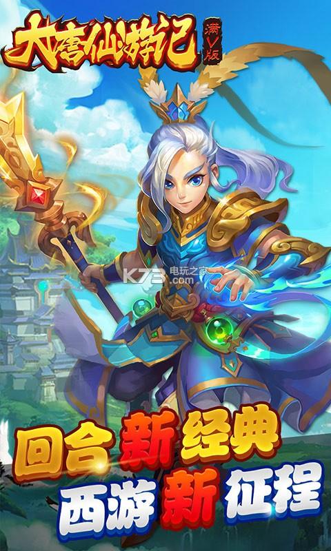 大唐仙游記 v0.0.1 變態版下載 截圖