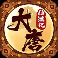 大唐仙游記 v0.0.1 變態版下載