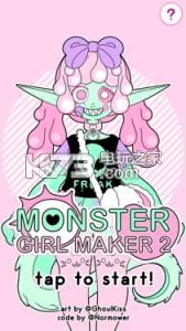 MonsterGirlMaker2 v1.1 游戲下載 截圖