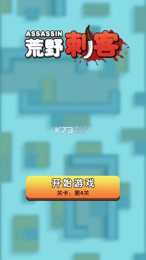 荒野刺客指尖奇兵 v1.0 游戲下載 截圖