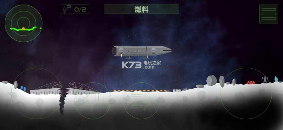 月球救援行動 v1.03 游戲下載 截圖