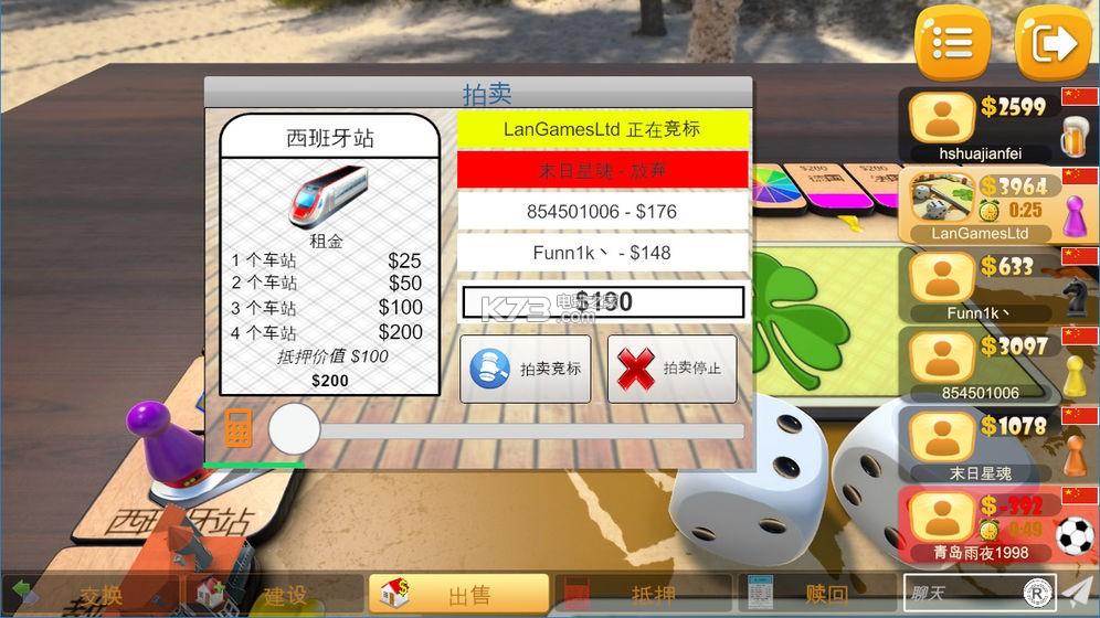 大富翁飛行棋 v5.0.3 游戲下載 截圖