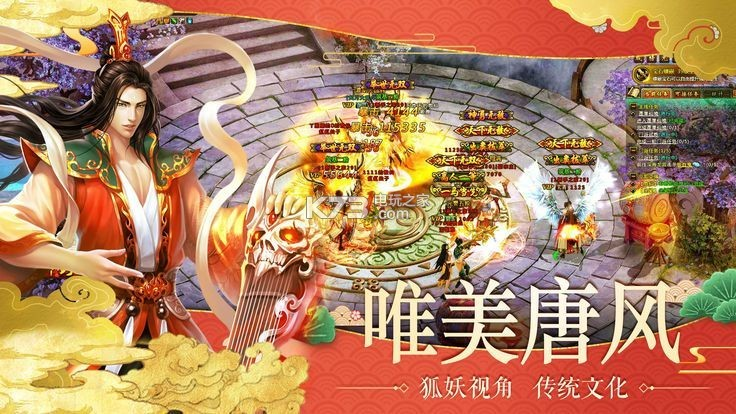 御劍仙夢 v4.8.1 游戲下載 截圖