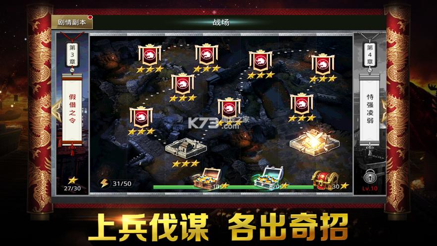 國戰七雄 v1.0 手游下載 截圖