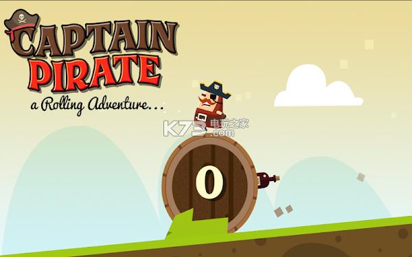 海盜船長 v2.0 游戲下載 截圖
