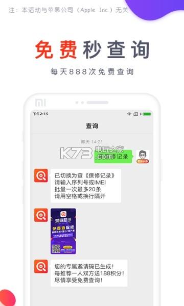 愛查助手 v1.0 app下載 截圖