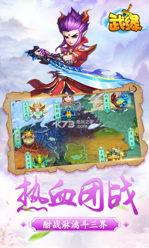 武緣超v版 v1.0.0 無限仙玉服下載 截圖