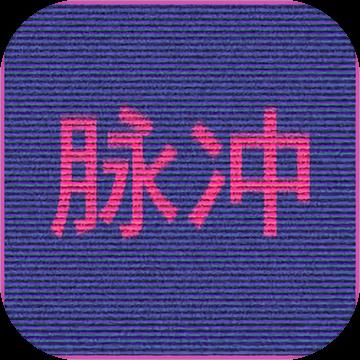 網絡脈沖安卓版下載v1.0
