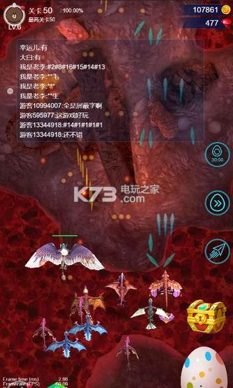 弹幕与飞龙 v1.0 下载 截图