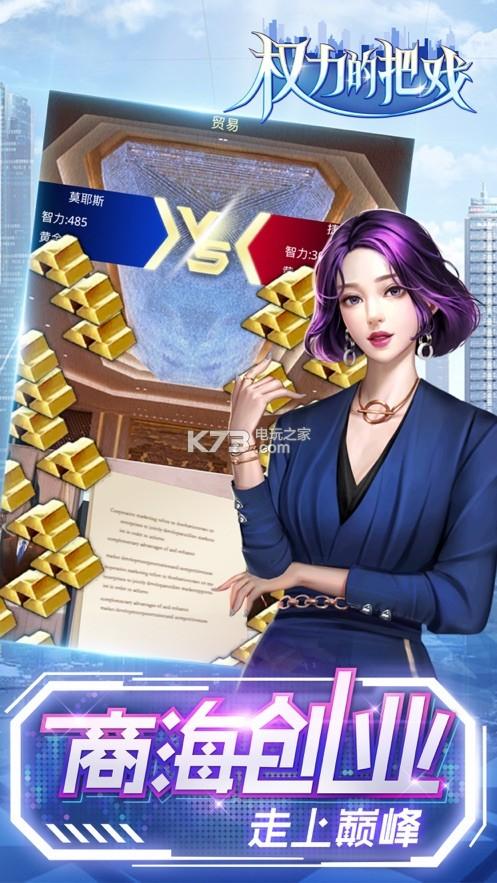权力的把戏 v1.0 游戏下载 截图