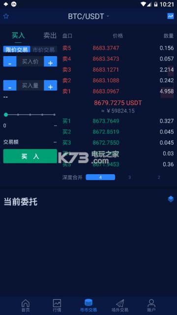 悟空交易所 v4.0.14 下载 截图