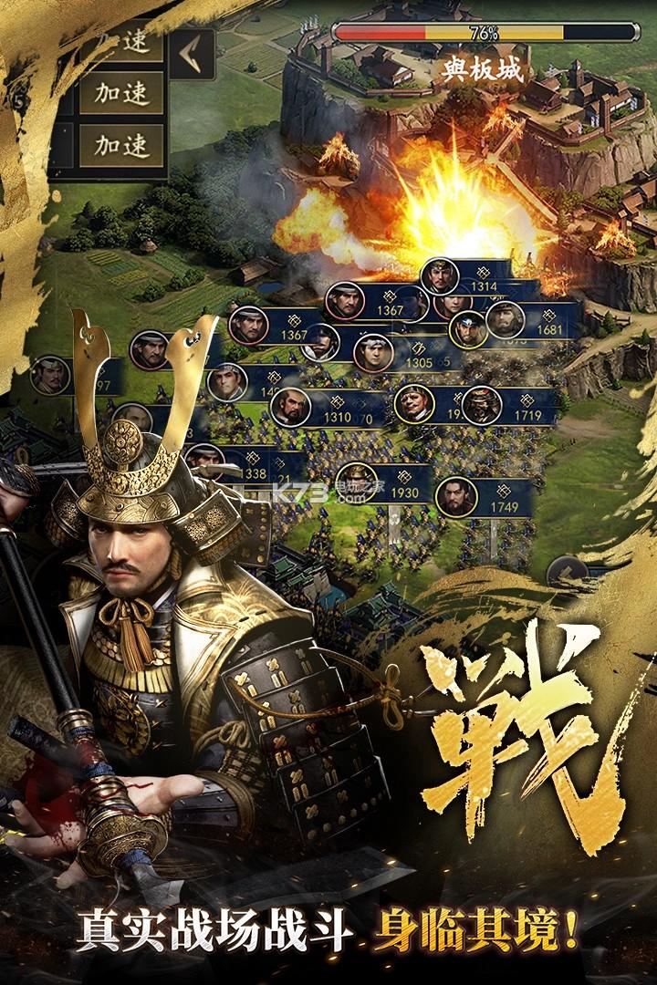 霸王之业战国野望 v1.0.23 折扣服下载 截图