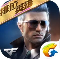 cf手游投掷武器更新版 v1.0.100.370 下载