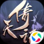 逆火蒼穹之倚天記游戲下載v1.5.0
