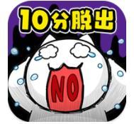 再10分钟就死定了游戏下载v1.02