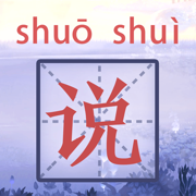 开心多音字 v1.0 游戏下载