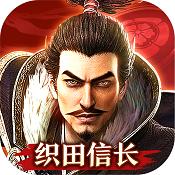 霸王之業戰國野望禮包版 v1.0.1 下載