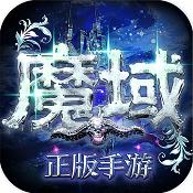 魔域手游虚空梦魇私服下载v7.8.0