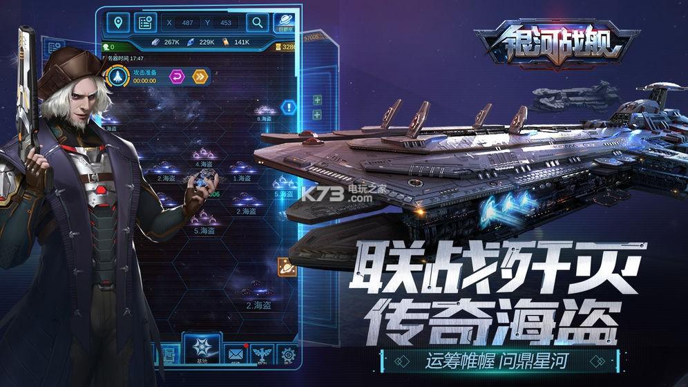 银河战舰跨服版月球 v1.14.91 下载 截图
