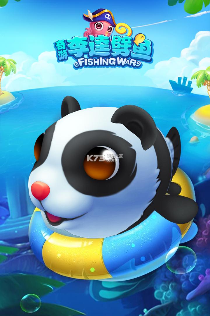 奇游李逵劈鱼 v1.4.1 最新版下载 截图
