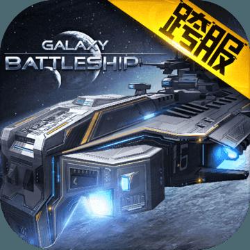 銀河戰艦200元9萬氪金版下載v1.14.84