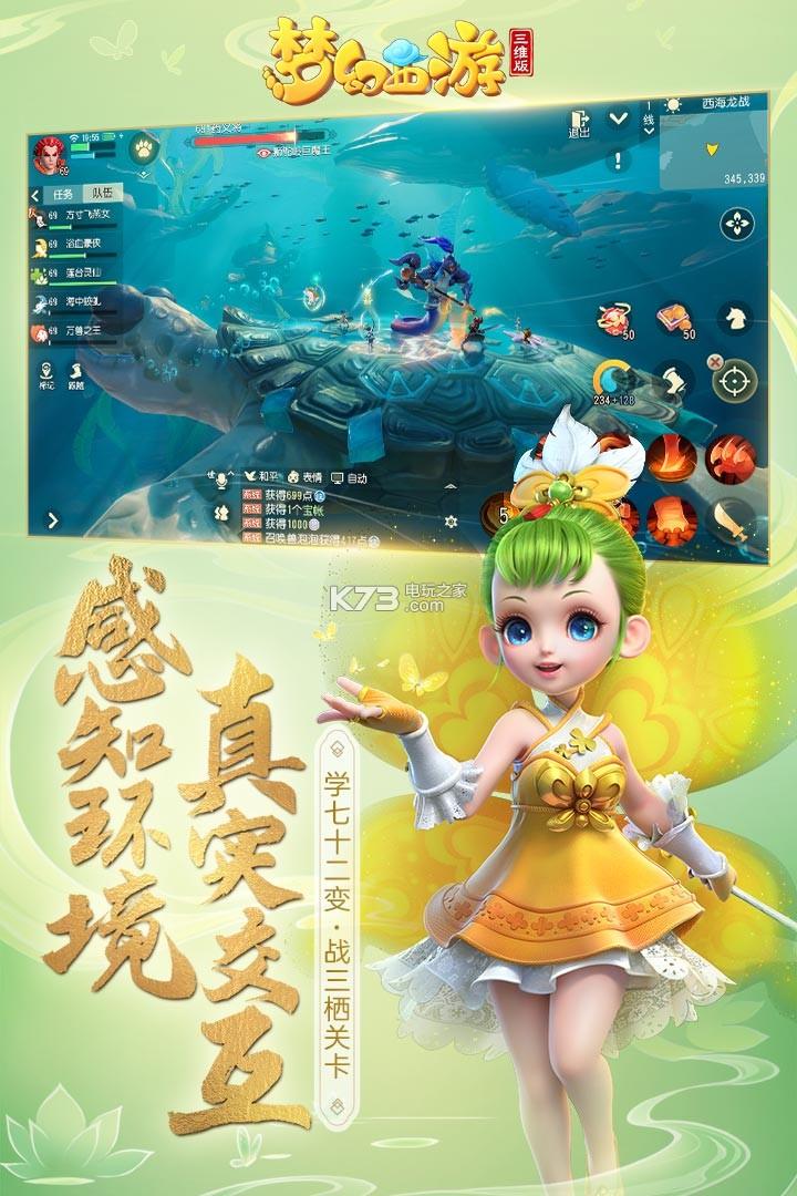 夢幻西游三維版 v1.0.0 手游下載 截圖