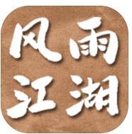 风雨江湖 v1.0 游戏