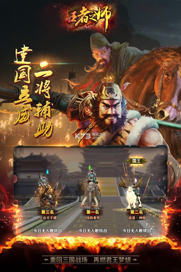 王者之师 v1.3.470 手游下载 截图