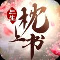 三生枕上书 v1.1.9 手游下载
