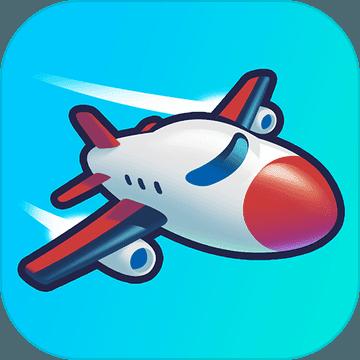 我要開飛機 v1.0.2 游戲下載