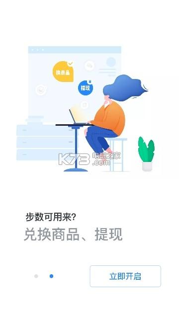 趣走步 v4.2.0 app下载 截图