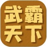 武霸天下 v1.0 游戏下载
