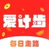 爱记步 v3.20.10 下载