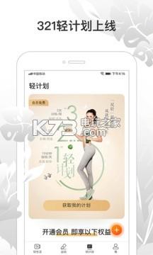 咪咕善跑 v5.0.3 app下载 截图