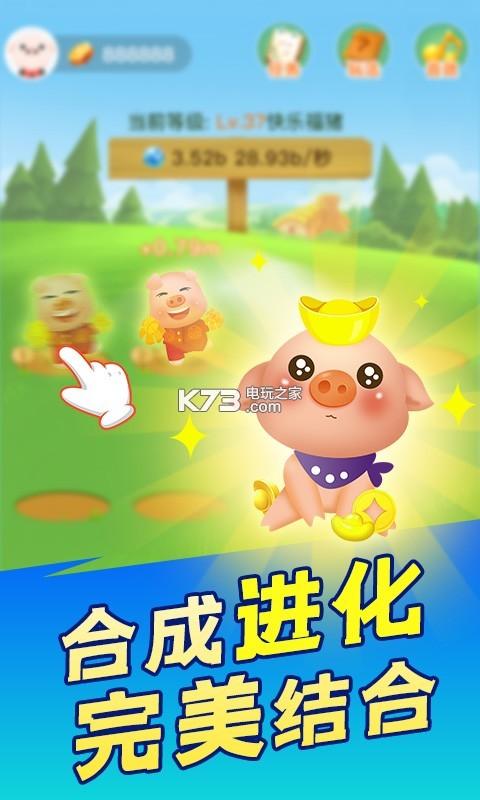 网上养猪游戏 v1.2.7 下载 截图