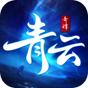 青云奇譚游戲下載v1.0