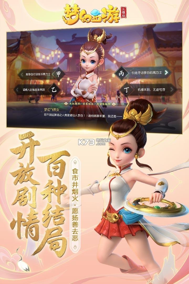 梦幻西游三维版 v1.0.0 变态版下载 截图
