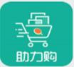 助力购app下载