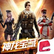 全民枪战2神龙宝藏游戏下载