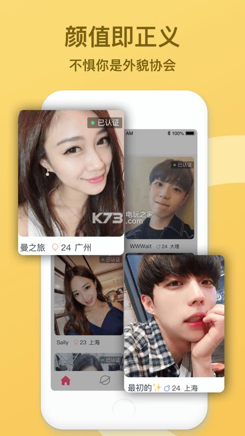 觅求 v1.0 app下载 截图