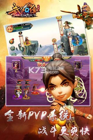 武侠Q传 v6.0.0.3 高爆版下载 截图