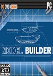 模型制作游戏下载