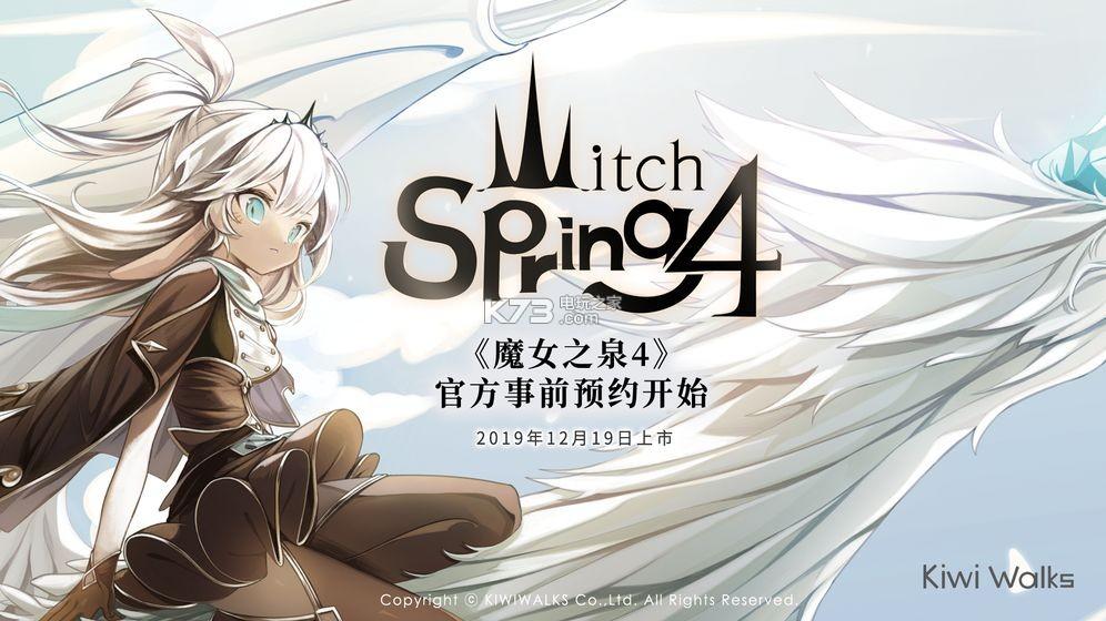 witchspring4 v0.1 中文版下载 截图