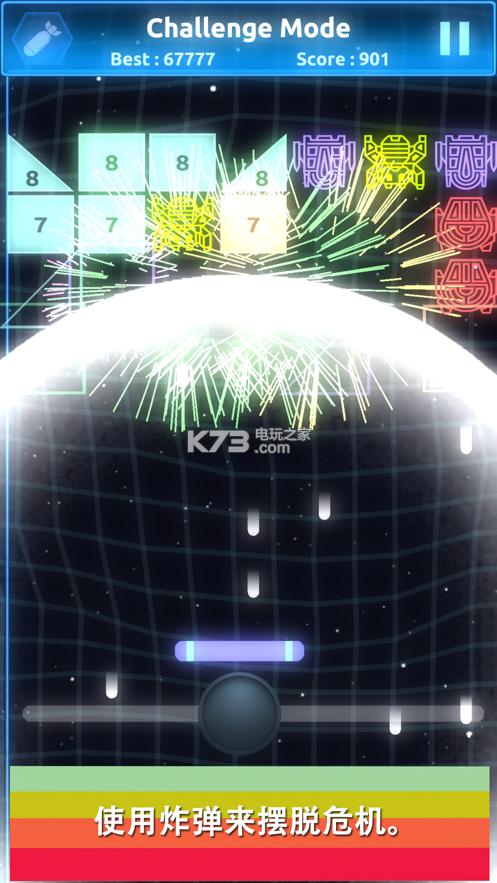 打破宇宙壁垒 v1.1.0 游戏下载 截图
