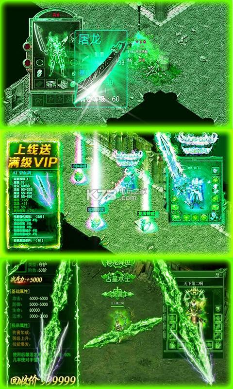 星号传奇 v1.0 无限元宝版下载 截图